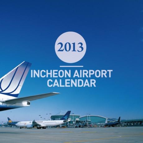 인천공항공사 2013 캘린더