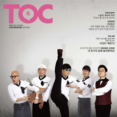 JTBC magazine TOC
