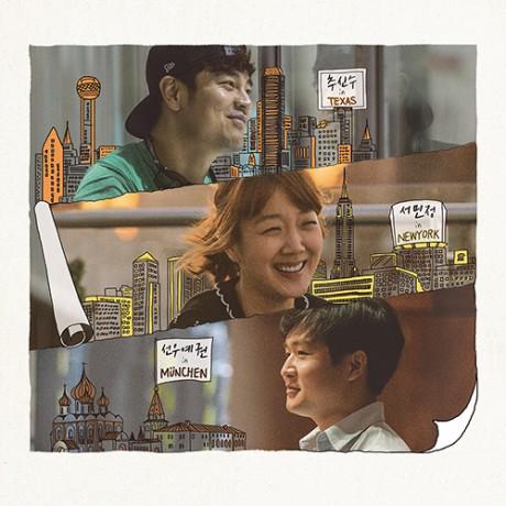 JTBC <이방인> 홍보관련물