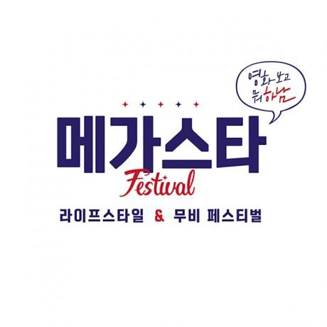 MEGABOX 행사 홍보관련물
