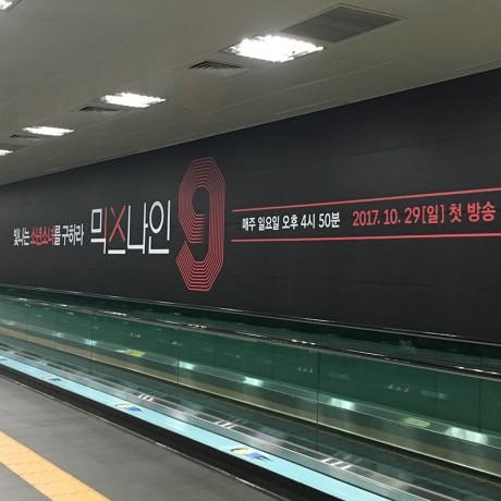 JTBC <믹스나인.아는형님> 홍보관련물