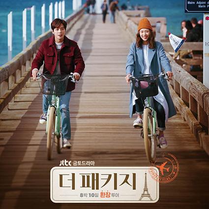 JTBC <더패키지> 홍보관련물